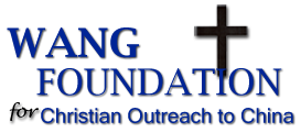 Wang Foundation for Christian Outreach to China